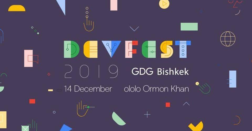 14 декабря IT-конференция DevFest 2019 GDG Bishkek