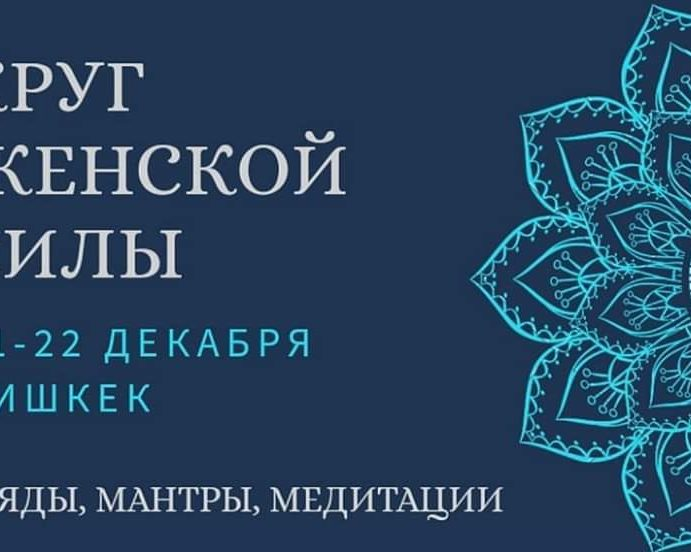 21 декабря тренинг: Круг Женской Силы. Бишкек.