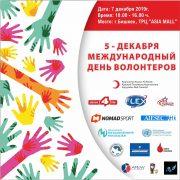 7 декабря международный день волонтеров