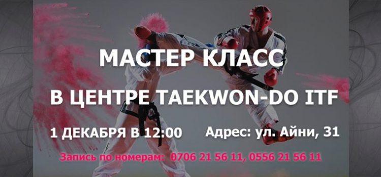 1 декабря мастер-класс в Центре taekwon-do ITF