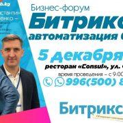 5 декабря форум Битрикс24: автоматизация бизнеса