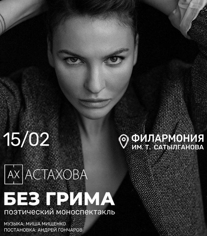 15 февраля второй моноспектакль Ирины Астаховой «Без грима»