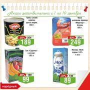 Скидки для покупателей супермаркетов «Народный»