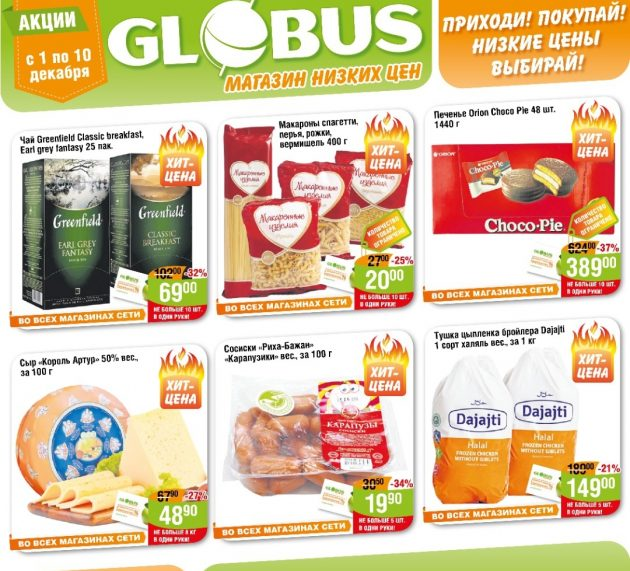 Скидки для покупателей гипермаркетов «Глобус»