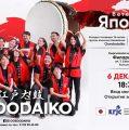 6 декабря «Ветер из Японии». Ooedodaiko. Юбилейный концерт