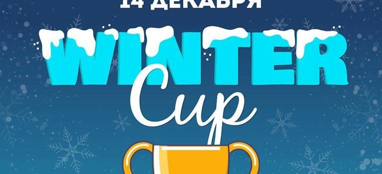 14 декабря Winter CUP среди любителей