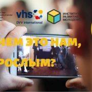 3 декабря встреча для обсуждения «Концепции развития образования взрослых»