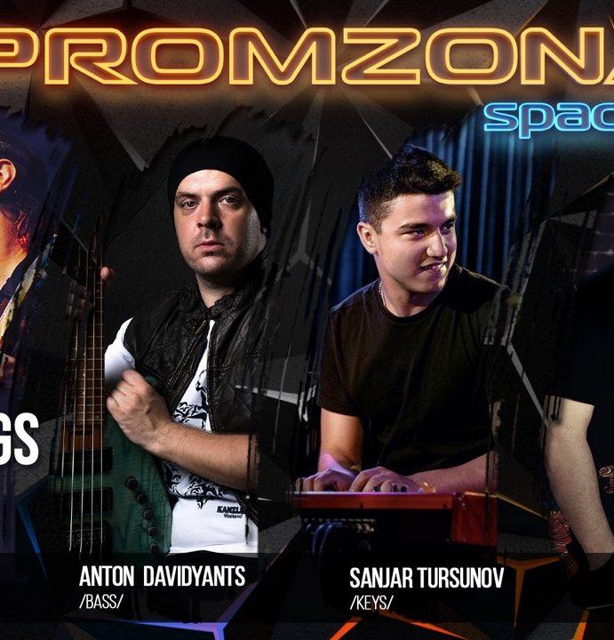 19 декабря Alex Hutchings Band в PROMZONA.space