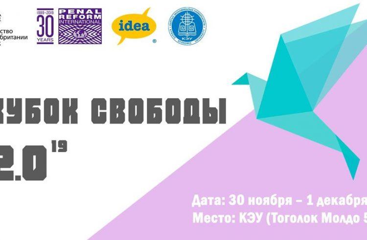 С 30 ноября турнир «Кубок Свободы 2.0(19)