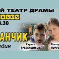 6 декабря ностальгическая комедия «Нежданчик»