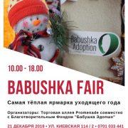 "21 декабря благотворительная ярмарка ""Babushka Fair"""
