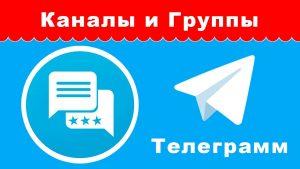 группы в телеграм